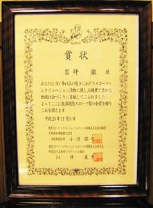 iwatsubo_111103_02 生涯現役スポーツ賞「金賞」を受賞