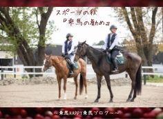 スポーツの秋 中高年から始められる!乗馬でフィットネス効果!