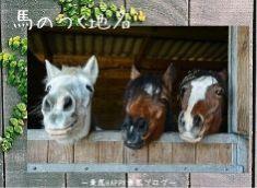 【馬のつく地名】