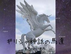 【ギリシャ神話の馬達】~意外な事実!?ペガサス!~