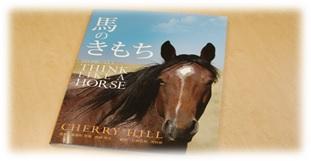 『馬のきもち』発売しました!