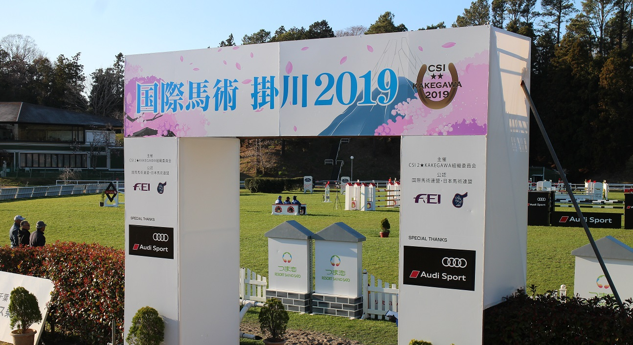 【障害馬術レポート】Japan Open 2018年度 Final戦/CSI2★ KAKEGAWA 2019