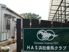 HAS浜松乗馬クラブ